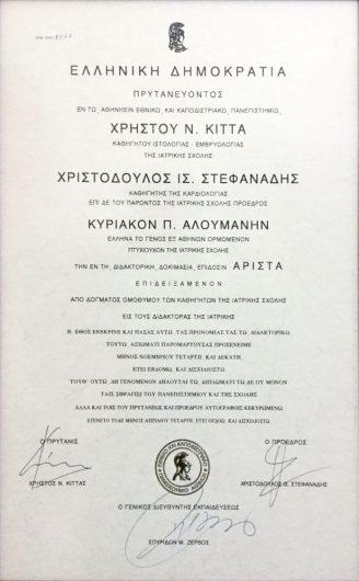 01-certificate-aloumanis-kyriakos-athens-doctor