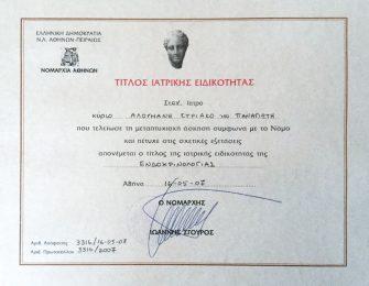 04-certificate-aloumanis-kyriakos-athens-doctor
